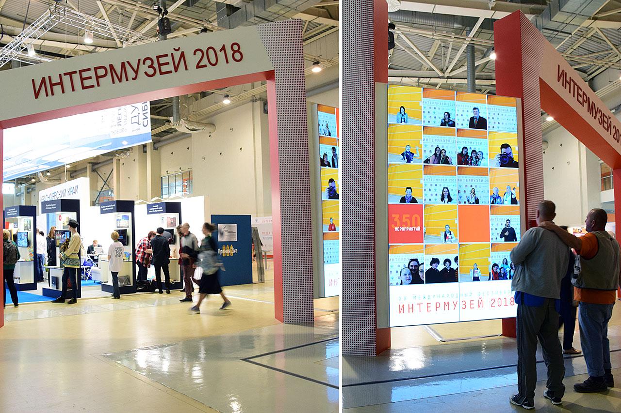 Компания Ascreen выступила в качестве главного технического партнёра «Интермузей-2018»