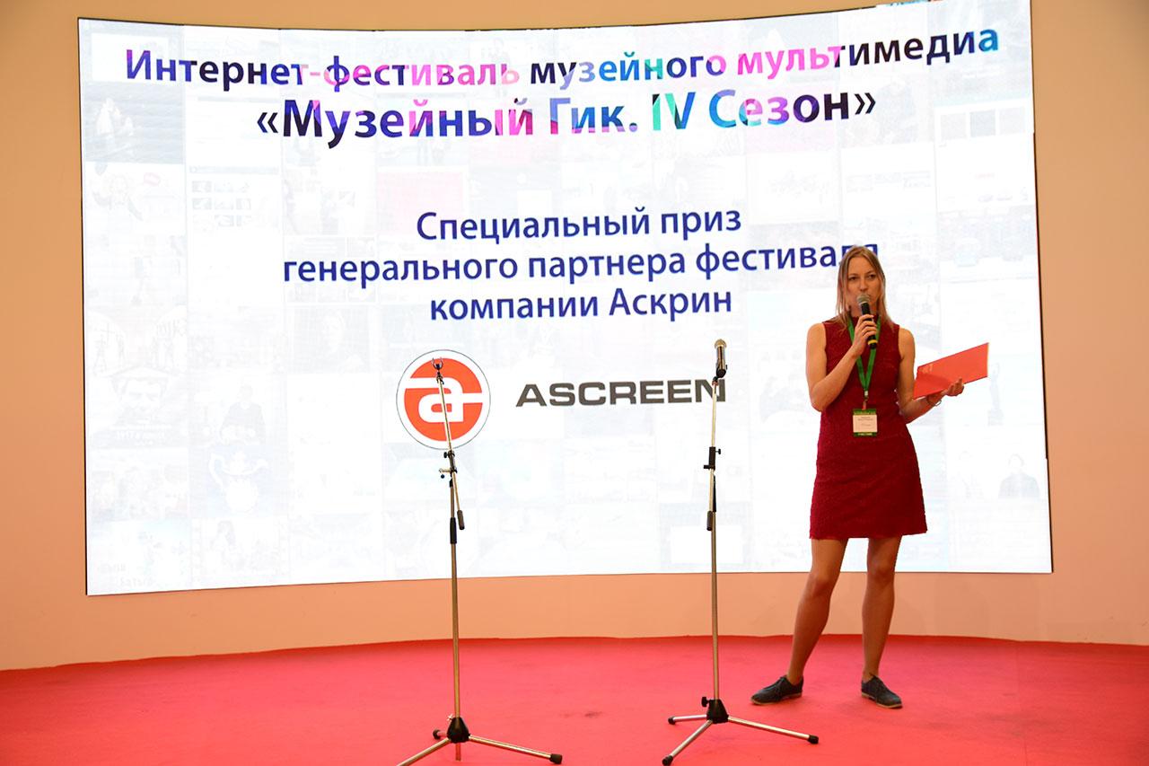 Ascreen - генеральный спонсор фестиваля музейного мультимедиа «Музейный гик»